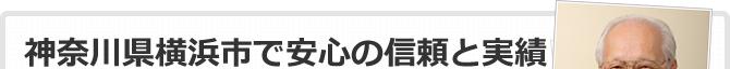 神奈川県横浜市で安心の信頼と実績